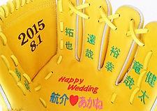 結婚祝い記念グローブ