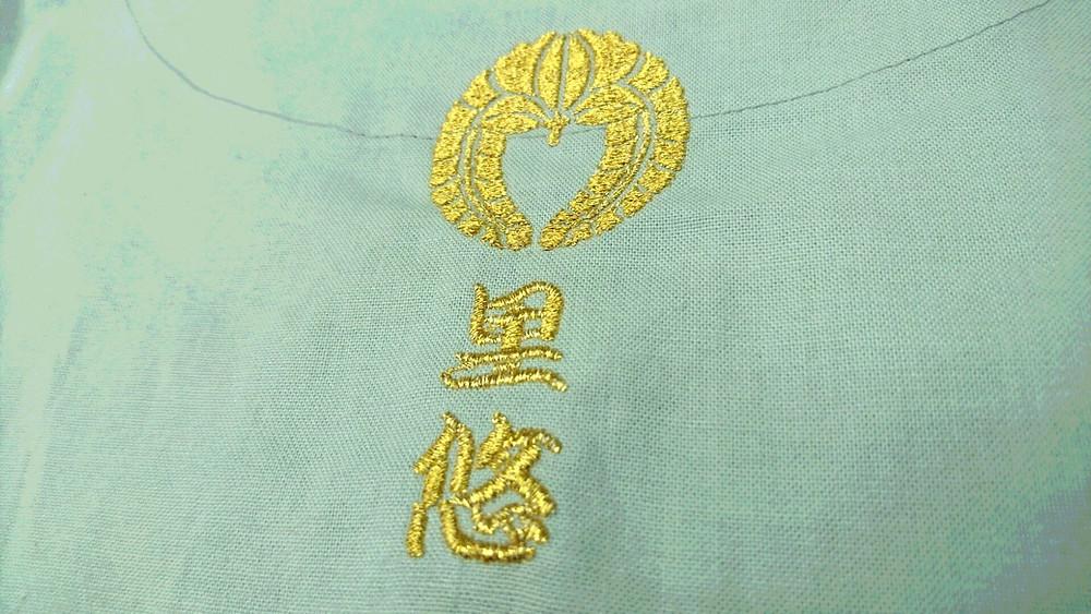 ダボシャツに家紋とお名前刺繍