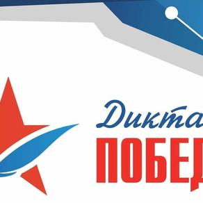 Всероссийский исторический диктант