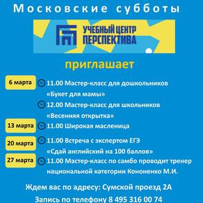 """Московские субботы в УЦ """"Перспектива""""!"""