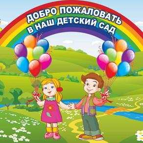 Готовимся к открытию детского сада!!!