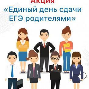 Всероссийская акция «Единый день сдачи ЕГЭ родителями