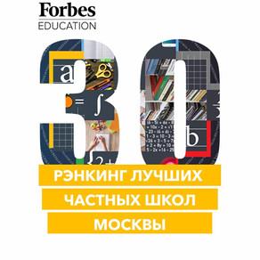 FORBES EDUCATION - «УЦ «Перспектива»