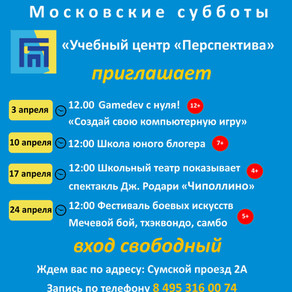 Московские субботы - расписание апрель!