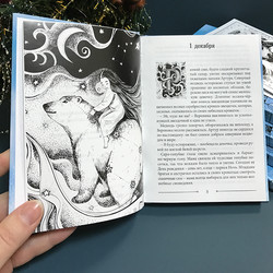 Book spread with illustration