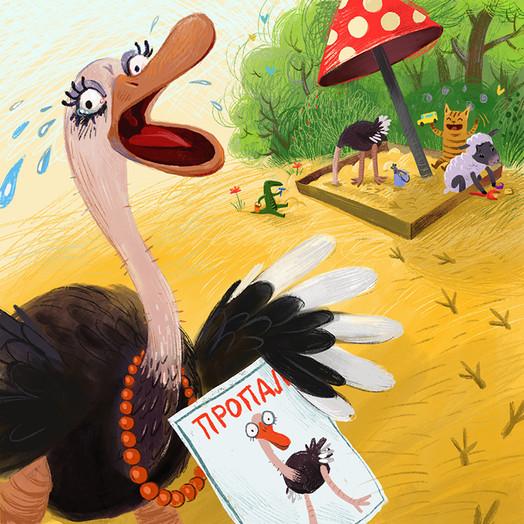 Stolen Ostrich