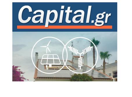 Pylon Network Press Release in Capital.gr (in Greek)