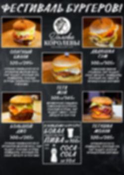 фестиваль бургеров гк_page-0001.jpg