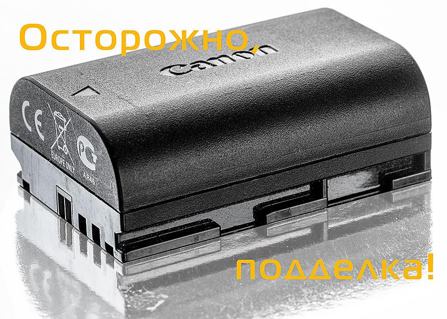 аккумуляторы Canon LP-E6 и canon LP-E6n