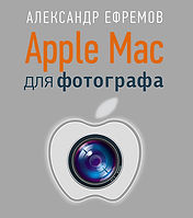 book, книга, Apple, Mac, Photo Mechanic, RAW Developer, RAW Photo Processor, Media Pro