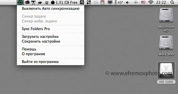Sync Folders Pro в строке меню