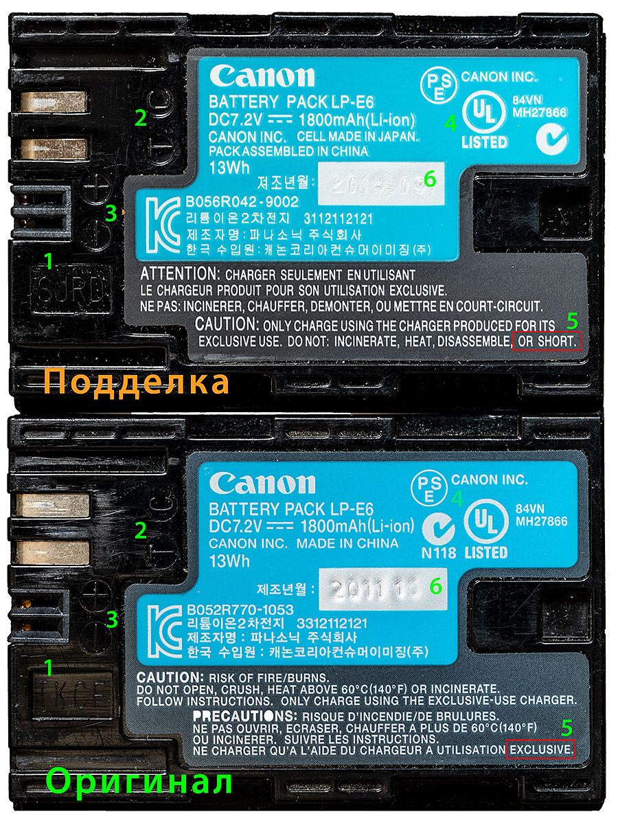 аккумуляторы Canon LP-E6 и canon LP-E6n, наклейка, разница