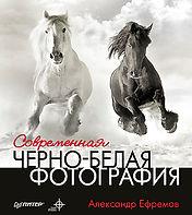 book, книга, фотография, черно-белая