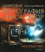 book, книга, фотография, Photoshop