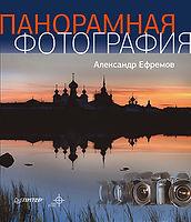 book, книга, панорама, панорамная фотография