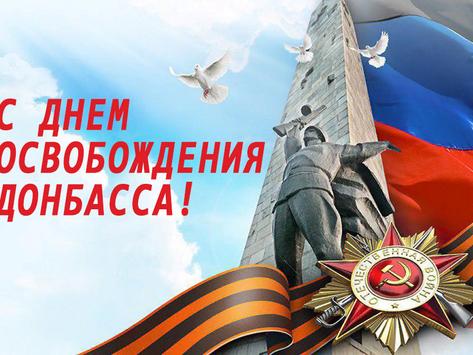 8 сентября- ДЕНЬ ОСВОБОЖДЕНИЯ ДОНБАССА