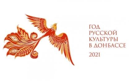 Год русской культуры в Донбассе