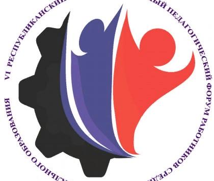 Республиканский форум работников СПО обозначил направления совершенствования проф.образования