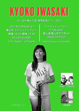 Tsuyama.jpg