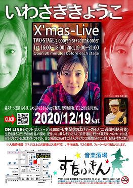 すなふきんクリスマス.jpg