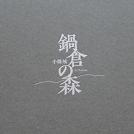 鍋倉の森.jpg