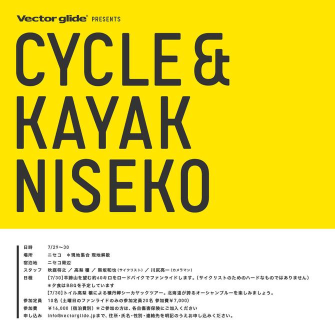 CYCLE & KAYAK NISEKO
