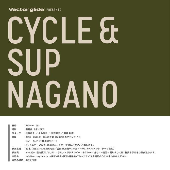 CYCLE & SUP NAGANO