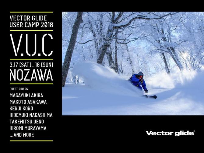 V.U.C. NOZAWA  Entry Started