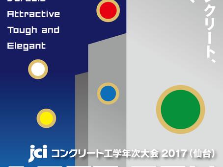 コンクリート工学年次大会2017(仙台)報告
