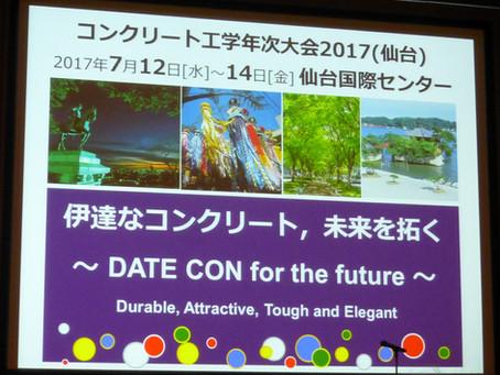 コンクリート工学年次大会2016(博多)が終了しました。次回は仙台開催です!