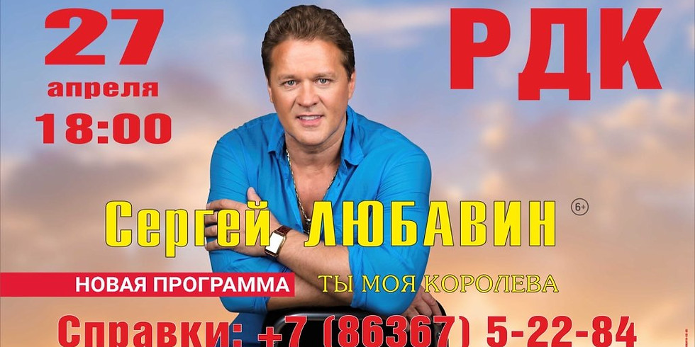 Концерт автора и исполнителя песен Сергея Любавина