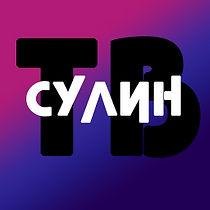 Сулин ТВ