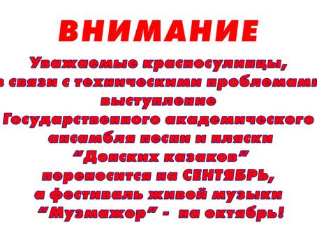 ПЕРЕНОС МЕРОПРИЯТИЙ!!!