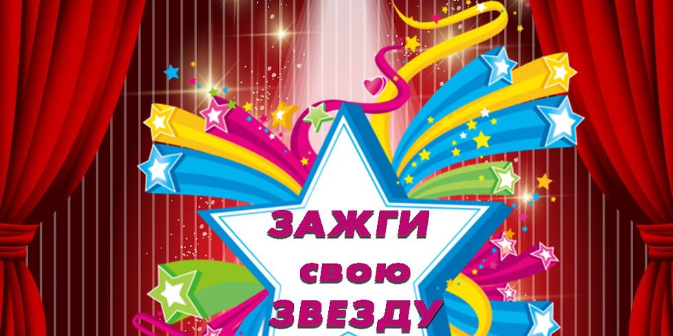 Районный конкурс учащихся детских школ искусств «Зажги свою звезду»