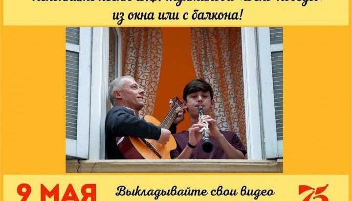 """Всероссийская народная музыкальная акция """"Окно Победы""""."""