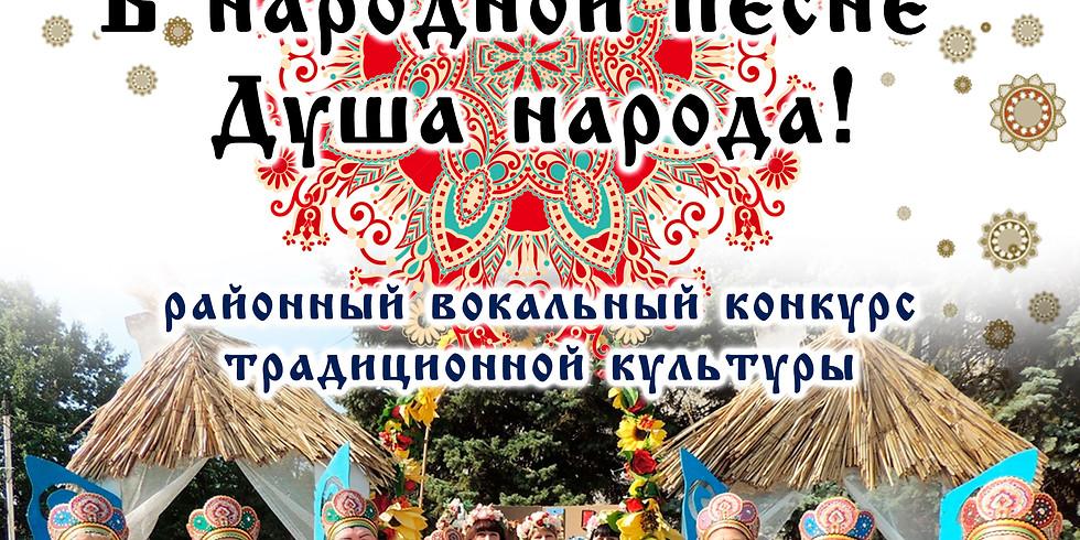 """Районный вокальный фестиваль традиционной культуры """"В народной песне - душа народа""""."""
