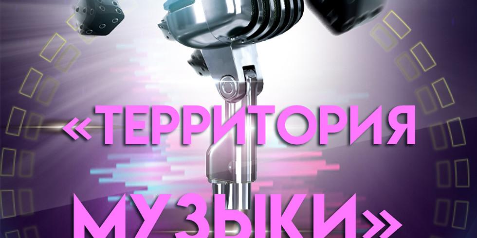 Вокальный конкурс - батл «ТЕРРИТОРИЯ МУЗЫКИ» ( в режиме онлайн) в рамках празднования Дня молодёжи в России.