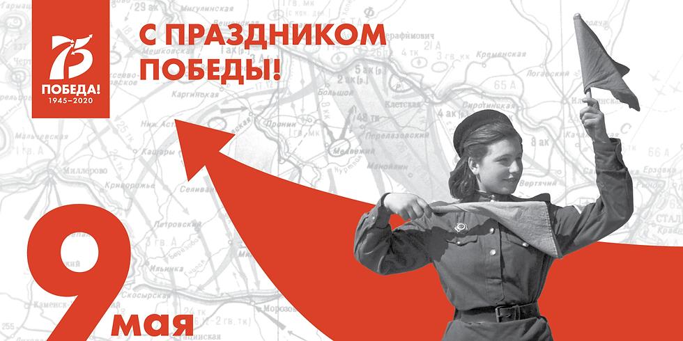 Районный фестиваль дошкольного народного творчества «Мы твоё завтра- Победа!»