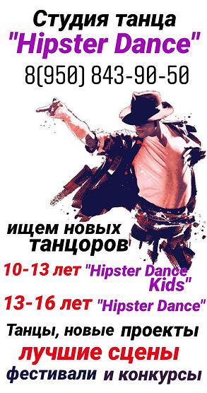 Студия танца Hipster Dance