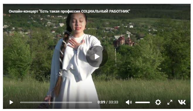 """Онлайн-концерт """"Есть такая профессия СОЦИАЛЬНЫЙ РАБОТНИК"""""""