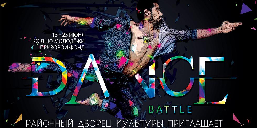 Танцевальный конкурс - батл «СТИХИЯ ТАНЦА» ( в режиме онлайн) в рамках празднования Дня молодёжи в России.