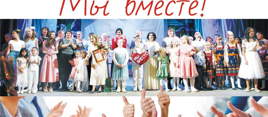 """Ежегодный творческий фестиваль """"Мы вместе!"""""""