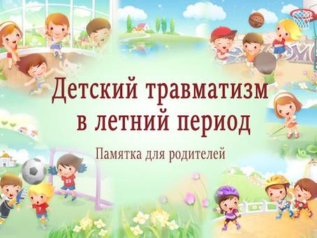 ПРОФИЛАКТИКА ТРАВМАТИЗМА И ГИБЕЛИ ДЕТЕЙ ОТ ВНЕШНИХ ПРИЧИН. Памятка для родителей.