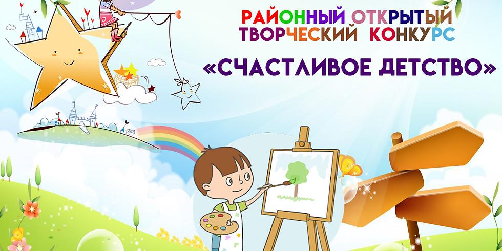 """Районный открытый творческий конкурс """"Счастливое детство""""."""