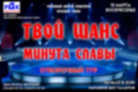 Минута Славы ТВОЙ ШАНС.jpg