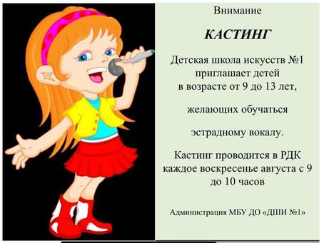 Кастинг в Детскую школу искусств №1