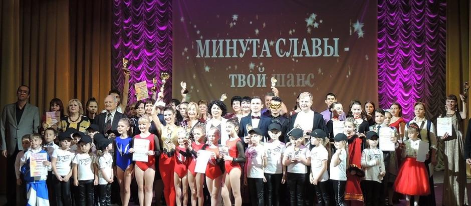 Минута Славы – Твой Шанс - ФИНАЛ 2019.