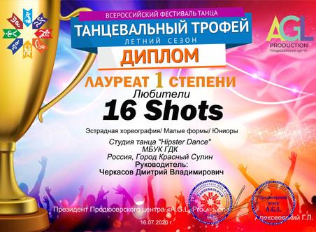 """Студия танца """"Hipster Dance"""" снова стала Победителем со своим блокбастером """"16 Shots""""."""