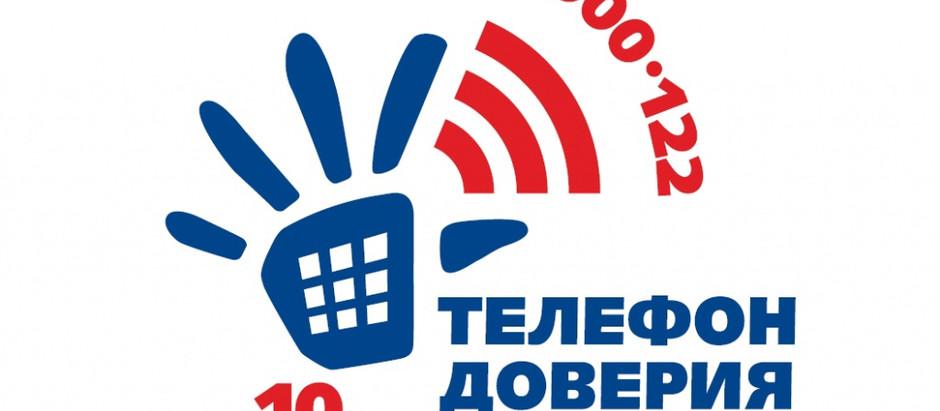 Телефон доверия для детей, подростков и их родителей!