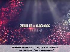 """Результат проекта: Новогоднее поздравление """"Шоу поющих"""""""